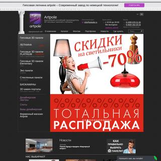 Купить декоративные 3D панели для стен в Москве по доступной цене в ком
