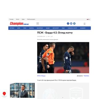 ПСЖ - Бордо 4-3- огляд матчу. ВІДЕО - Футбол - Champion.com.ua