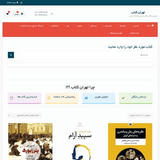 تهران کتاب تهران کتاب ارسال رایگان کتاب ارسال رایگان کتاب درسی و کمک د�