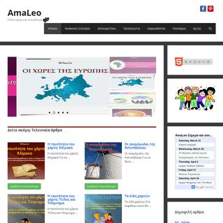 AmaLeo-Πολιτισμός και εκπαίδευση