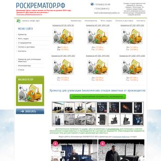 ArchiveBay.com - xn--80ajojheicedq.xn--p1ai - Крематор для утилизации отходов животных купить по низкой цене