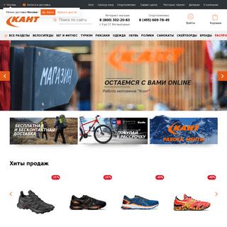 Спортивные магазины КАНТ- купить товары для спорта и отдыха