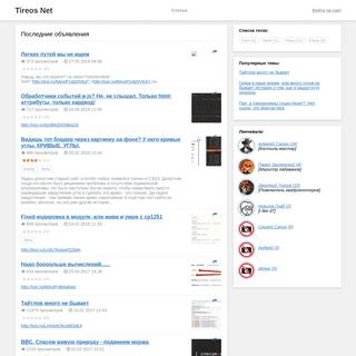 TIREOS.NET — Ляпы и ошибки в коде web-сайтов