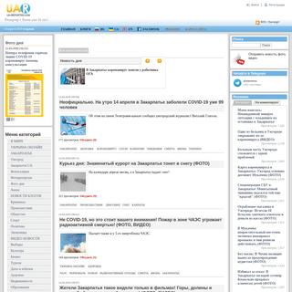 ArchiveBay.com - ua-reporter.com - UA-Reporter.com Ужгород окно в Европу