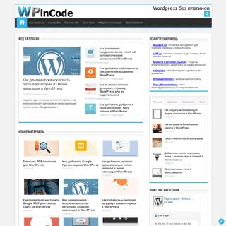 WPinCode — WordPress без плагинов