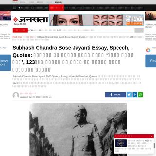 Subhash Chandra Bose Jayanti 2020 Speech, Quotes, Essay, Nibandh, Bhashan, Poem, Kavita in Hindi- Read Netaji Subhash Chandra Bo