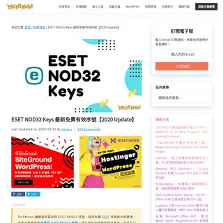 ESET NOD32 Keys 最新免費有效序號【2020 Update】 - TechMoon 科技月球