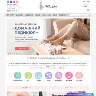 ЛакоДом - интернет-магазин лаков для ногтей