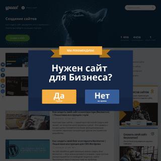 Самостоятельное создание сайтов - Урааа учит с нуля!