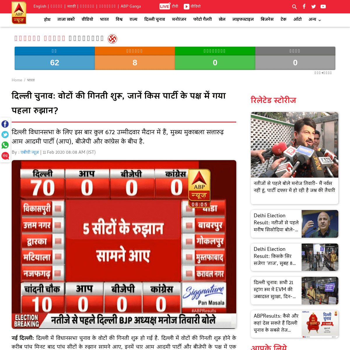 Voting Begin In For Delhi Election, First Trend Goes In Favour Of Aam Admi Party - दिल्ली चुनाव- वोट