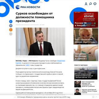 Сурков освобожден от должности помощника президента - РИА Новости, 18.02
