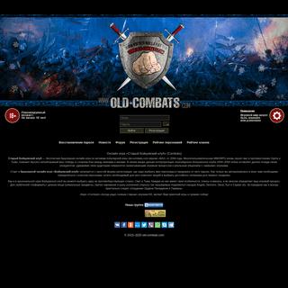 Старый Бойцовский клуб — бесплатная браузерная онлайн игра «Combats» (БК