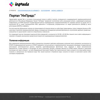 -ИнПредс- - индивидуальные предприниматели России