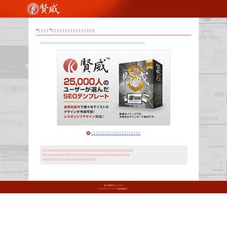 SEOに強い戦略的ホームページテンプレート「賢威」