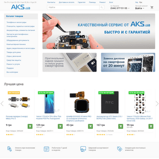 АКС — интернет-магазин электроники Киев, Украина