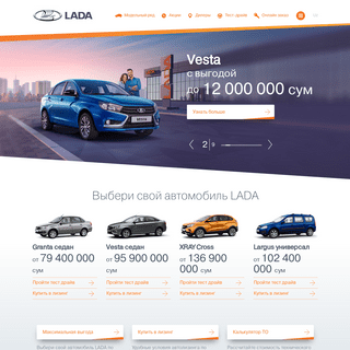 Официальный сайт LADA - Официальный импортер LADA в Узбекистане
