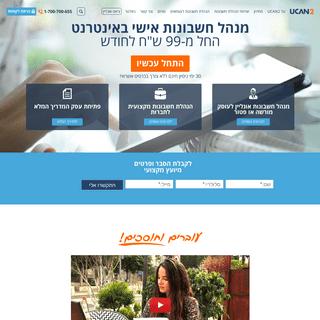 הנהלת חשבונות באינטרנט החל מ-99 ש-ח לחודש - UCAN2