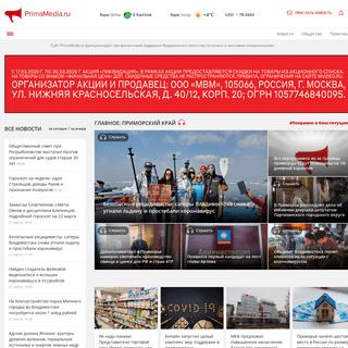 Новости Владивостока и Приморского края - PrimaMedia