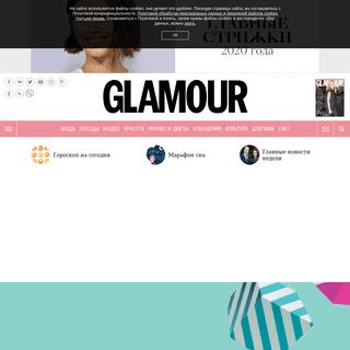 Glamour.ru – женский журнал