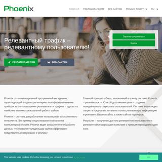 Phoenix – платформа для размещения рекламных объявлений Phoenix