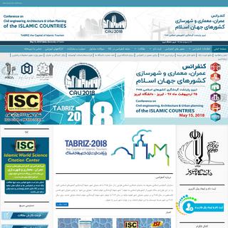 کنفرانس عمران، معماری و شهرسازی کشور های جهان اسلام