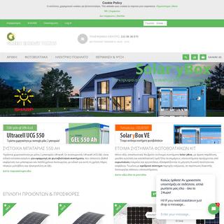 Φωτοβολταικα - Μπαταριες - e-KIT - GreenEnergyParts