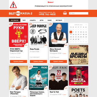 ArchiveBay.com - biletkassa1.ru -