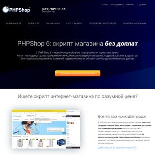 Платформа интернет-магазина, скрипт интернет-магазина PHPShop