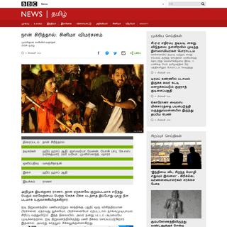 நான் சிரித்தால்- சினிமா விமர்சனம் - BBC News தமிழ்