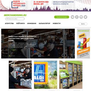 ArchiveBay.com - merchandising.ru - Мерчандайзинг и трейд-маркетинг - рейтинги, кейсы, калькулятор услуг