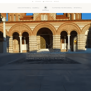 ΙΕΡΟΝ ΚΟΙΝΟΒΙΟΝ ΕΥΑΓΓΕΛΙΣΜΟΥ - Μοναστήρι Ορμύλιας