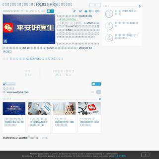 《大行報告》瑞銀:平安好醫生(01833.HK)去年業績符預期