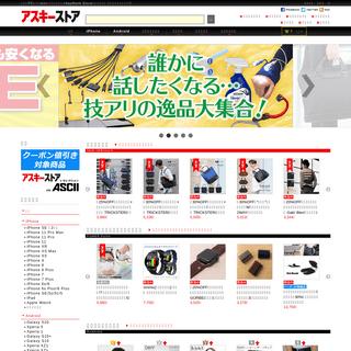 ArchiveBay.com - ascii-store.jp - アスキーストア|週刊アスキーに掲載された気になるアノ商品をショッピング