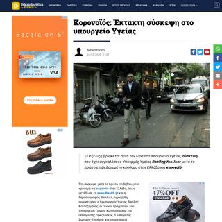 Κορονοϊός- Έκτακτη σύσκεψη στο υπουργείο Υγείας - Dikaiologitika News - Ειδήσει�