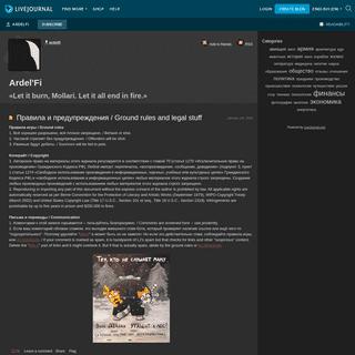 ArchiveBay.com - ardelfi.livejournal.com - Ardel'Fi — LiveJournal