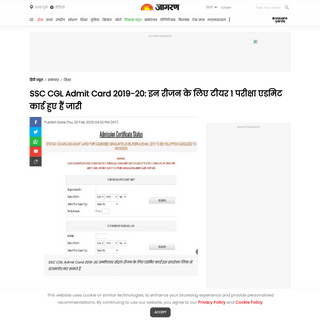 SSC CGL Admit Card 2019-20 Released, Check Tier 1 Admit Card Download for Combined Graduate Level Exam Updates