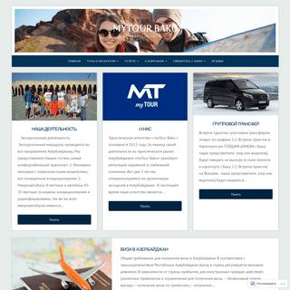 myTOUR Baku — Travel agency