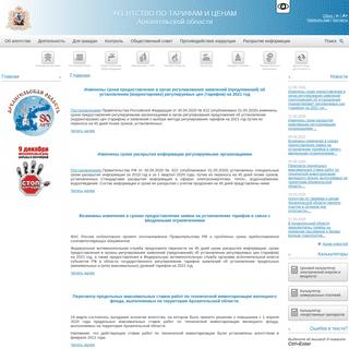 ArchiveBay.com - xn--29-6kc6a1bkr.xn--p1ai - Главная - Агентство по тарифам и ценам Архангельской области