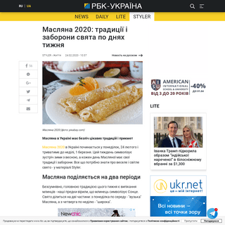 ArchiveBay.com - www.rbc.ua/ukr/styler/maslenitsa-2020-traditsii-zaprety-prazdnika-1582529949.html - Масляна 2020 - традиції по днях тижня - Стайлер
