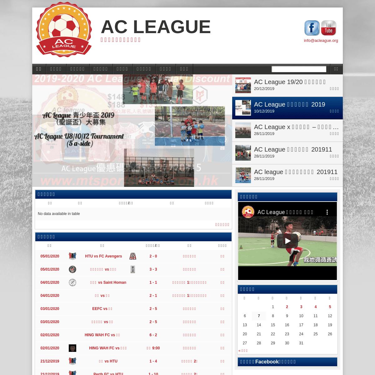 AC League - 香港石地及草地足球聯賽