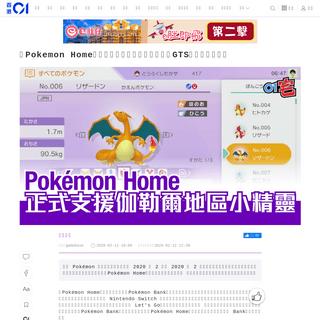 《Pokemon Home》劍盾與舊作的連結 承擔GTS、全國圖鑑等功能