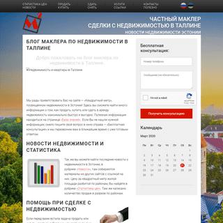 Блог маклера в Таллине. Агентство недвижимости в Эстонии.