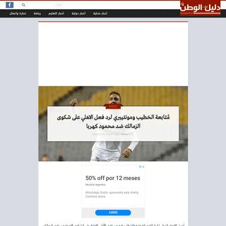 مُتابعة الخطيب ومونتييري لرد فعل الاهلي على شكوى الزمالك ضد محمود كهر�