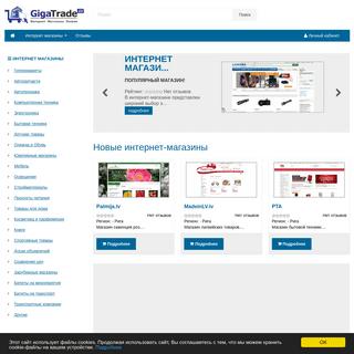 Интернет магазины Латвии. GigaTrade.LV . Каталог интернет-магазинов Латвии.