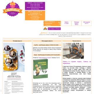 Muffinbook - Магазин детских книг и товаров