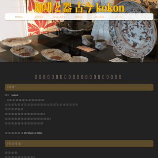 珈琲と器 古今 kokon 古民家