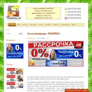Отделочные материалы и товары для интерьера🏠 в Минске - НЬЮПОЛ