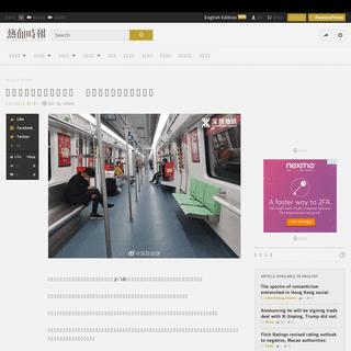 熱血時報 - 周日起深圳地鐵推實名制 乘客要掃描車廂內二維碼