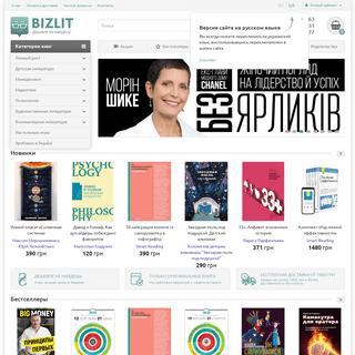 BizLit.com.ua - Дешевле не найдёшь! Книги по самым низким ценам в Украине