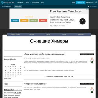 Ожившие Химеры — LiveJournal
